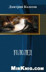 Книга Гололед