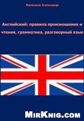 Книга Английский: правила произношения и чтения, грамматика, разговорный язык
