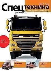 Журнал Спецтехника и коммерческий транспорт №1 2012