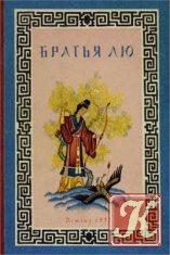 Книга Книга Китайские народные сказки