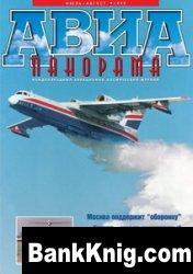 Журнал Авиапанорама №4 1999