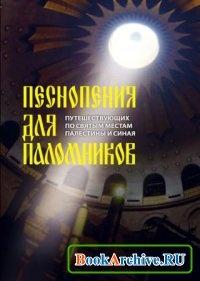 Книга Песнопения для паломников, путешествующих по святым местам Палестины и Синая