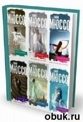 Книга Сборник произведений Гийома Мюссо (7 книг)