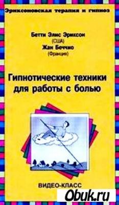 Книга Гипнотические техники для работы с болью  - Б. Эриксон, Ж. Беккио