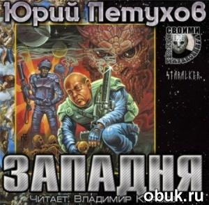 Книга Юрий Петухов - Западня (аудиокнига)