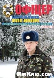 Журнал Офіцер України №1 2013