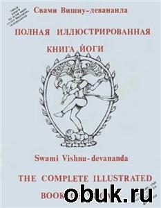 Книга Полная иллюстрированная книга йоги