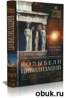 Книга Колыбели цивилизаций