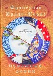 Книга Бумажный домик