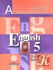 Книга Книга Английский язык. Учебник для 5 класса