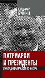 Аудиокнига Патриархи и президенты. Лампадным маслом по костру (аудиокнига)