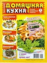 Журнал Домашняя кухня №1 2007