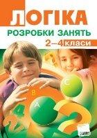 Книга Логіка. 2–4 класи. Розробки занять