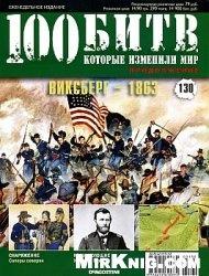 Журнал 100 битв, которые изменили мир №130