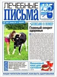 Журнал Лечебные письма №16 2013