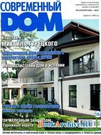 Журнал Современный дом №6 (июль-август 2013).