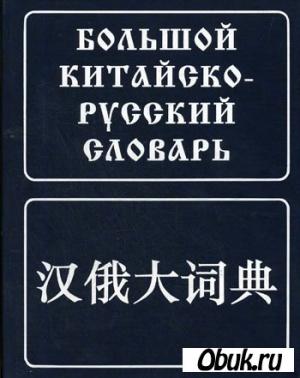 Книга Большой китайско-русский словарь (4 Тома 1983) DJVU