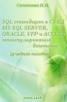 Книга SQL стандарт в СУБД MS SQL SERVER, ORACLE, VFP И ACCESS: манипулирование данными pdf, doc, rtf 2,7Мб