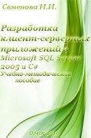 Книга Разработка клиент–серверных приложений в Microsoft SQL Server 2005 и C# pdf, doc 2,3Мб