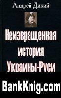 Книга Не извращенная история Украины-Руси