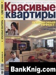 Красивые квартиры  №1 2008 pdf 90,8Мб