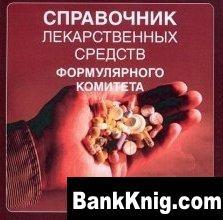 Книга Справочник лекарственных средств формулярного комитета (2009) iso 59Мб