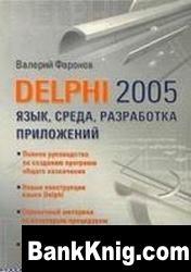 Книга Delphi 2005 язык, среда, разработка предложений pdf 22,6Мб