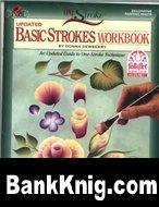 Книга basic_strokes