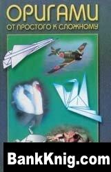 Книга Оригами - от простого к сложному djvu 2,6Мб