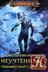 Книга Неучтенный - 2. Неизвестный с Драккара