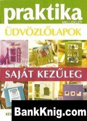 Журнал Praktika-Udvozlolapok jpeg 2,25Мб
