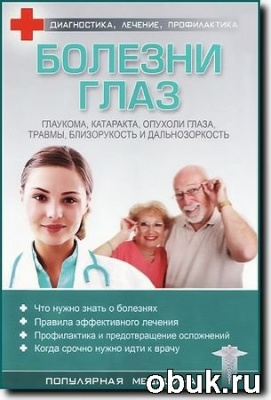 Книга С. Трофимов - Болезни глаз