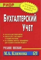 Книга Бухгалтерский учет pdf 49,8Мб