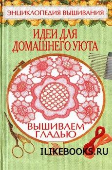 Книга Хворостухина С.А. - Идеи для домашнего уюта. Вышиваем гладью