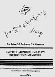 Книга Сборник олимпиадных задач по высшей математике