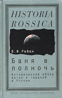 Книга Баня в полночь: Исторический обзор магии и гаданий в России