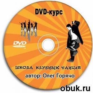 Книга Танцевальный DVD курс от Олега Горячо (2011) DVD