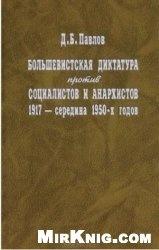 Книга Большевистская диктатура против социалистов и анархистов 1917 - середина 1950-х годов