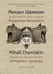 Книга Иллюстрации к стихам и песням Владимира Высоцкого
