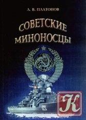 Советские миноносцы. Часть 2