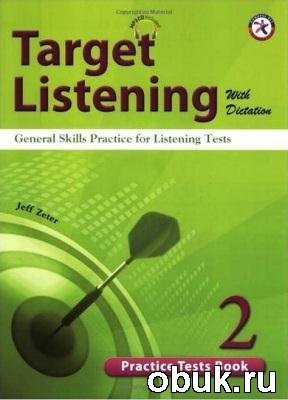 Книга Target Listening with Dictation, Practice Tests Book 2, General Skills Practice for Listening Tests (Books & Audio)