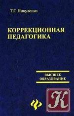 Книга Коррекционная педагогика