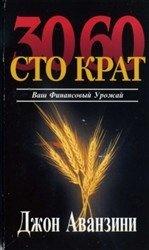 Книга Ваш финансовый урожай: 30, 60, сто крат