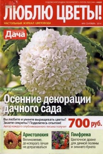 Книга Журнал: Люблю цветы! №9 (сентябрь 2014)