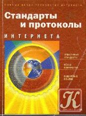 Книга Стандарты и протоколы Интернета