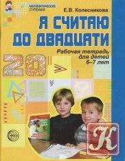 Книга Я считаю до 20. Рабочая тетрадь для детей 6-7 лет