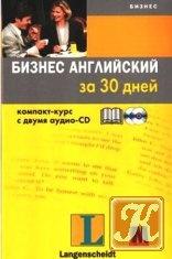 Бизнес английский за 30 дней (2 аудио-CD)
