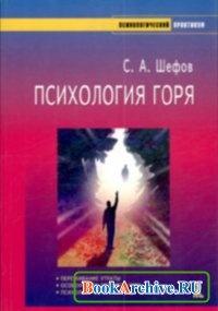 Книга Психология горя.