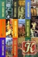 Книга Живая история - Повседневная жизнь человечества  (86 книг)