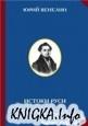 Аудиокнига Истоки Руси и славянства